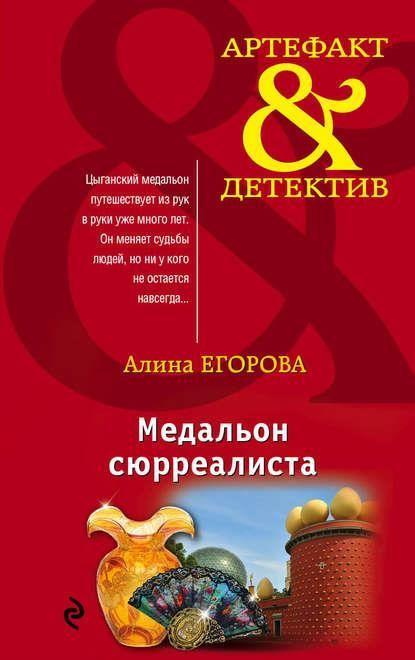 Алина Егорова - Медальон сюрреалиста